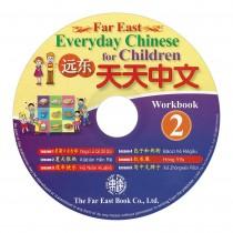 遠東天天中文(第二冊)(簡體版)(作業本用CD 1片)