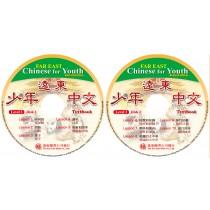 遠東少年中文(第三冊)(修訂版)(課本用CD 2片)
