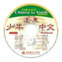 遠東少年中文(第三冊)(修訂版)(作業本用CD 1片)