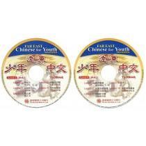 遠東少年中文(第四冊)(修訂版)(課本用CD 2片)