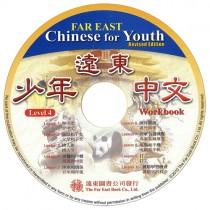 遠東少年中文(第四冊)(修訂版)(作業本用CD 1片)