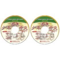 遠東少年中文(第三冊)(西語版)(課本用CD 2片)