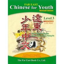 遠東少年中文(第三冊)(修訂版)CD-ROM 2片(for PC/MAC)