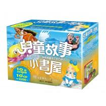 兒童故事小書屋 (10書 + 10 CDs)