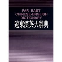 遠東漢英大辭典