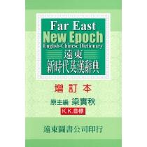 遠東新時代英漢辭典(增訂本)