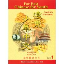 遠東少年中文(第一冊)(學生作業本)