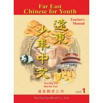 遠東少年中文(第一冊)(教師手冊)