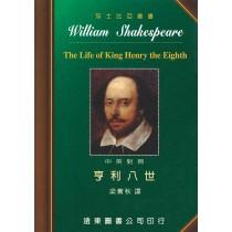 亨利八世(中英對照本)