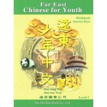 遠東少年中文(第二冊)(學生作業本解答)