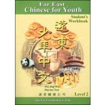 遠東少年中文(第二冊)(學生作業本)