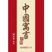 中國寓言選輯