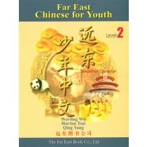 遠東少年中文(第二冊)(簡體版)(課本)