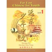 遠東少年中文(第一冊)(簡體版)(課本)