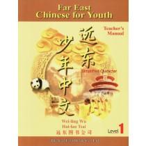 遠東少年中文(第一冊)(簡體版)(教師手冊)