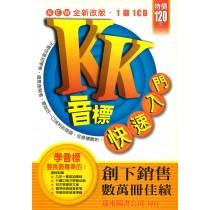 K.K.音標快速入門1書+1CD