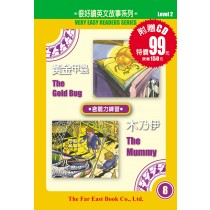 黃金甲蟲‧木乃伊(1書+1CD)
