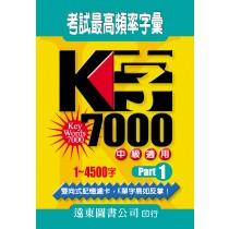 K字7000 Part 1