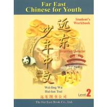 遠東少年中文(第二冊)(簡體版)(學生作業本)