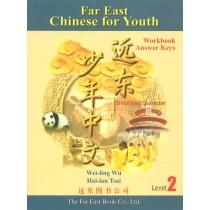 遠東少年中文(第二冊)(簡體版)(學生作業本解答)