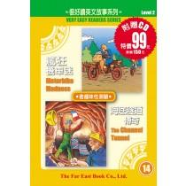 瘋狂機車迷‧海底隧道傳奇(1書+1CD)