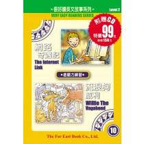 網路奇遇記‧流浪狗威利(1書+1CD)