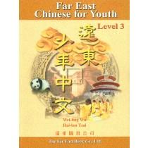 遠東少年中文(第三冊)(課本)