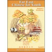 遠東少年中文(第三冊)(學生作業本)