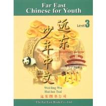 遠東少年中文(第三冊)(簡體版)(課本)