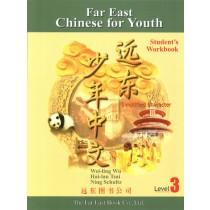 遠東少年中文(第三冊)(簡體版)(學生作業本)