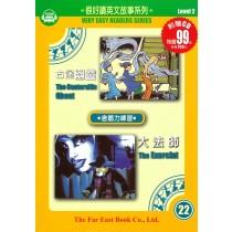 古堡幽靈‧大法師(1書+1CD)