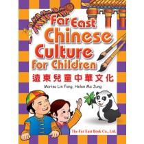 遠東兒童中華文化(第一冊)(課本)