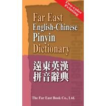 遠東英漢拼音辭典