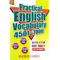 實用英文字彙(4501~7000字)