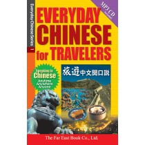 旅遊中文開口說(1書+1 MP3 CD)