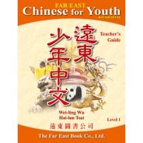 遠東少年中文(第一冊)(修訂版)(教師手冊)