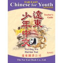遠東少年中文(第二冊)(修訂版)(教師手冊)