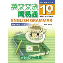 英文文法簡易通
