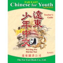 遠東少年中文(第三冊)(修訂版)(教師手冊)
