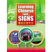 看標示學中文 (簡體版)