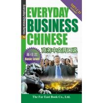 商務中文開口說 基礎篇 (簡體版)1書+1 MP3 CD