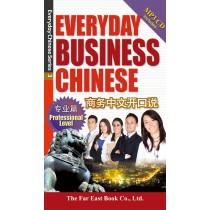 商務中文開口說 專業篇 (簡體版)1書+1 MP3 CD