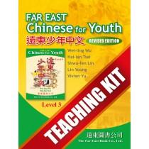 遠東少年中文(第三冊)(修訂版)Teaching Kit