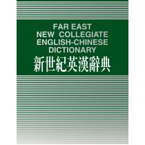 新世紀英漢辭典