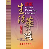 遠東生活華語(第三冊)(修訂版)(課本) (1書 + 1 MP3 CD)