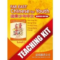遠東少年中文(第一冊)(修訂版) Teaching Kit