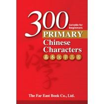 基本漢字300(簡體版)