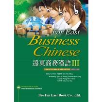 遠東商務漢語 III (附音檔下載)