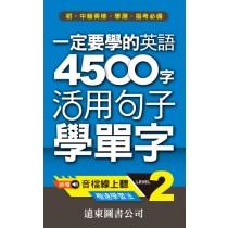 一定要學的英語4500字 level-2(音檔線上聽)