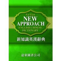新知識英漢辭典